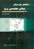 راهنمای حل مسائل مبانی مهندسی برق (کتاب اول مدار)