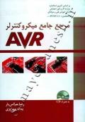 مرجع جامع میکرو کنترلر AVR