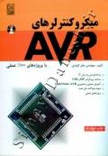 میکرو کنترلرهای AVR