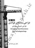 طراحی  سازه های فولادی جلد دوم (طراحی خمیری و لرزه ای )