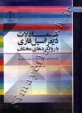 معادلات دیفراسیل فازی با رویکردهای مختلف