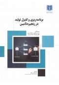 برنامه ریزی و کنترل تولید در زنجیره تامین