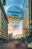 شهرهای کوچک و میانی(چالش ها،سیاست ها و راهبردهای توسعه)
