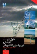 اصول تولید انتقال و توزیع انرژی الکتریکی (ویرایش دوم)