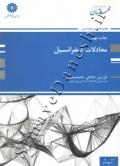 مجموعه فنی و مهندسی -معادلات دیفرانسیل - چاپ نهم