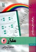 رهیافت حل مسئله در مدار (جلد دوم)
