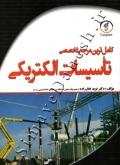 کامل ترین مرجع تخصصی تاسیسات الکتریکی