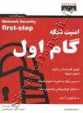 امنیت شبکه گام اول