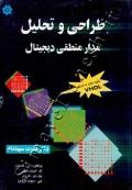 طراحی و تحلیل مدار منطقی دیجیتال