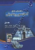 راهنمای جامع آسانسور و پله برقی (جلد اول)