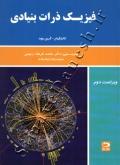 فیزیک ذرات بنیادی (ویراست دوم)