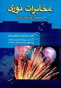 مخابرات نوری (فیبر، کابل و ادوات)