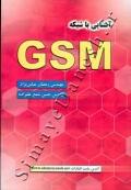 آشنایی با GSM