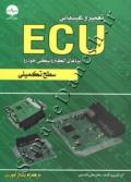 تعمیر و عیب یابی ECU بردهای الکترونیکی خودرو ( سطح تکمیلی )
