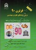 فرترن 90 برای رشته های علوم و مهندسی