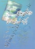 راهنمای جامع برگزیدۀ متون ادب فارسی (ویراست سوم)