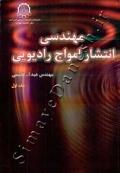 مهندسی انتشار امواج رادیویی (جلد اول)