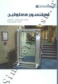 آسانسور معلولین