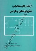 مدارهای مخابراتی (تجزیه و تحلیل و طراحی)