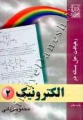 رهیافت حل مسئله در الکترونیک (جلد دوم)