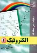 رهیافت حل مسئله در الکترونیک (جلد اول)
