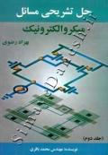 حل تشریحی مسائل میکروالکترونیک بهزاد رضوی (جلد دوم)