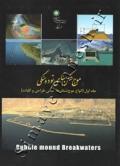 موج شکن های توده سنگی (جلد اول - انواع موج شکن ها، مبانی طراحی و کلیات)