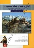 فناوری های شبکه گسترده (WAN TECHNOLOGIES)