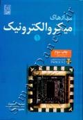 مدارهای میکروالکترونیک (جلد اول - ویراست پنجم)