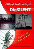 آموزش و کاربرد نرم افزار DigSILENT