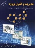 مدیریت و کنترل پروژه (در ساختاری نو و به هنگام شده با افزایش هفت فصل جدید)
