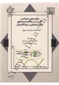 طیف سنجی امپدانس ( کاربرد در مطالعه پدیده های الکتروشیمیایی و دی الکتریکی )