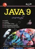 java 9 برای برنامه نویسان