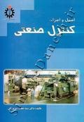 اصول و اجزاء : کنترل صنعتی