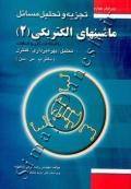 تجزیه و تحلیل مسائل ماشینهای الکتریکی پی.سی.سن (جلد دوم - ویرایش چهارم)