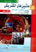 ماشین های الکتریکی (تئوری، عملکرد و کاربردها) - جلد دوم