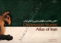 اطلس معادن سنگهای تزئینی و نمای ایران