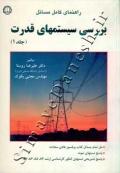 راهنمای کامل مسائل بررسی سیستمهای قدرت (جلد اول)