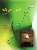 اصول فیزیک (جلد اول)