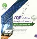 نرم افزارSAP  زیر ذره بین(طراحی سازه های صنعتی) جلد اول