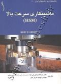 ماشینکاری سرعت بالا (hsm) ماشین کاری و ماشینهای ابزار-11