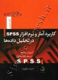 کاربرد آمار و نرم افزار SPSS در تحلیل داده ها