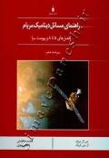 راهنمای مسائل دینامیک مریام (جلد دوم - ویرایش ششم)