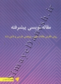مقاله نویسی پیشرفته روش نگارش مقالات علمی-پژوهشی فارسی & لاتین (isi)