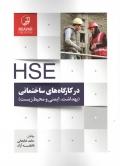 HSE درکارگاه های ساختمانی (بهداشت ،ایمنی و محیط زیست )