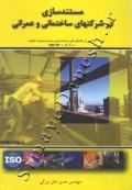 مستندسازی درشرکت های ساختمانی و عمرانی با تأ سی از راهنمای فنی