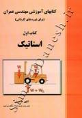 کتابهای آموزشی مهندسی عمران - استاتیک (برای دوره های کاردانی)