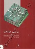 خودآموز CATIA