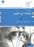 مجموعه روان شناسی - روانشناسی عمومی
