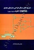تشریح کامل مسائل طراحی مدارهای مجتمع CMOS آنالوگ (بهزاد رضوی)